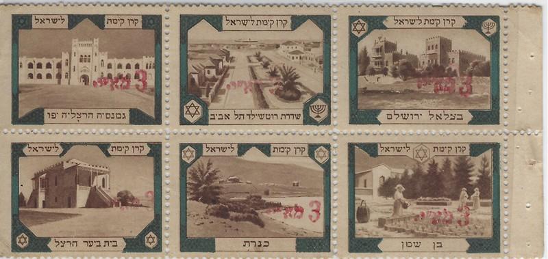 Lot 2 - judaica JNF labels & stamps -  Negev Holyland 92nd Holyland Postal Bid Sale