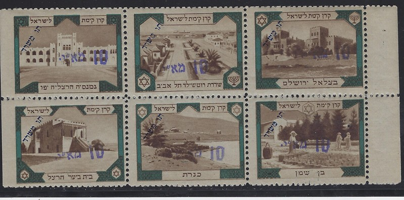 Lot 3 - judaica JNF labels & stamps -  Negev Holyland 92nd Holyland Postal Bid Sale