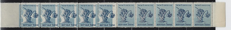 Lot 6 - judaica JNF labels & stamps -  Negev Holyland 92nd Holyland Postal Bid Sale