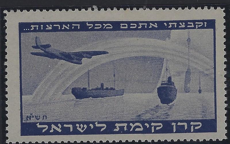 Lot 7 - judaica JNF labels & stamps -  Negev Holyland 92nd Holyland Postal Bid Sale