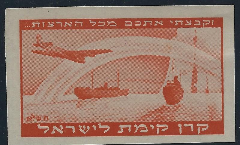 Lot 8 - judaica JNF labels & stamps -  Negev Holyland 92nd Holyland Postal Bid Sale