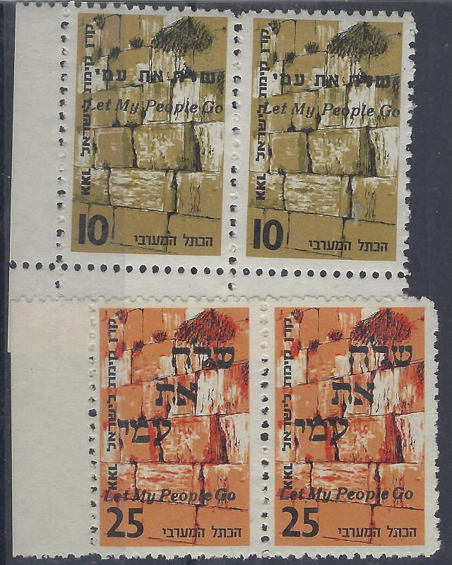 Lot 9 - judaica JNF labels & stamps -  Negev Holyland 92nd Holyland Postal Bid Sale