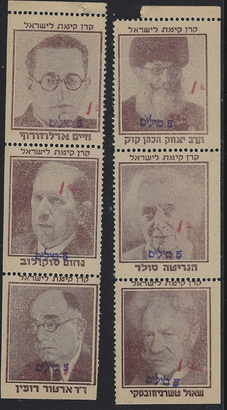 Lot 10 - judaica JNF labels & stamps -  Negev Holyland 92nd Holyland Postal Bid Sale