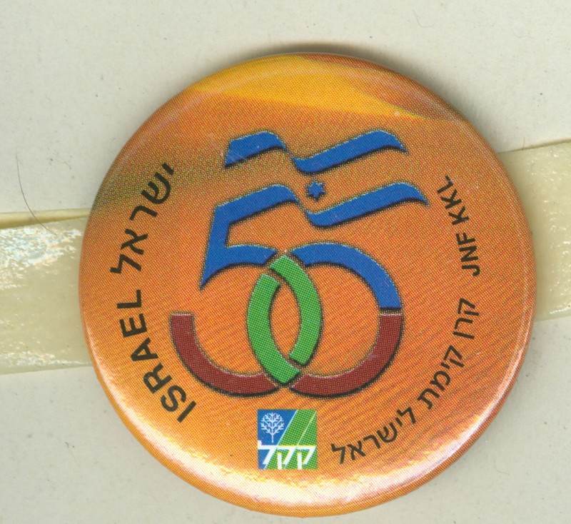 Lot 15 - judaica jnf other -  Negev Holyland 92nd Holyland Postal Bid Sale