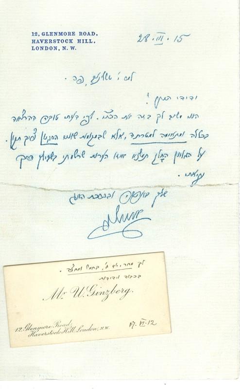 Lot 24 - judaica autographs -  Negev Holyland 92nd Holyland Postal Bid Sale