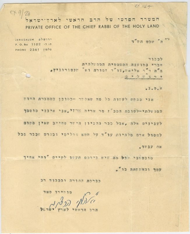 Lot 31 - judaica autographs -  Negev Holyland 92nd Holyland Postal Bid Sale