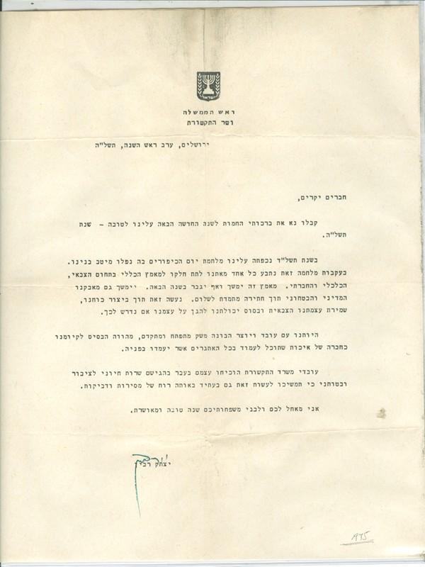 Lot 35 - judaica autographs -  Negev Holyland 92nd Holyland Postal Bid Sale