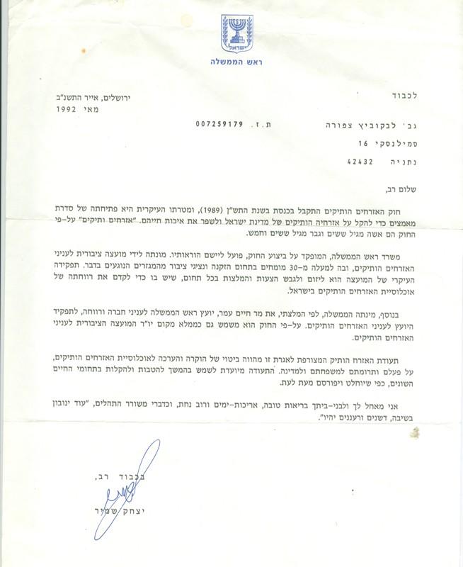 Lot 38 - judaica autographs -  Negev Holyland 92nd Holyland Postal Bid Sale