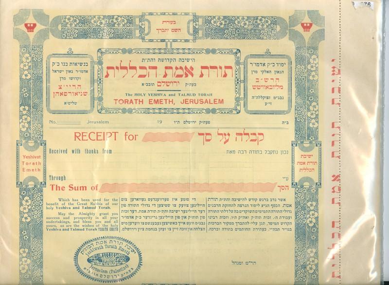Lot 49 - judaica organizations -  Negev Holyland 92nd Holyland Postal Bid Sale