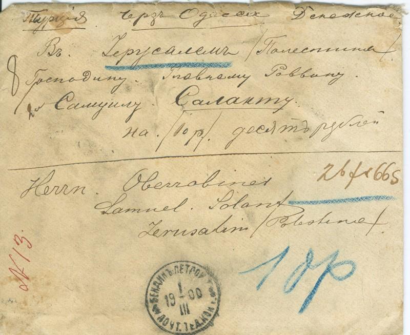 Lot 95 - ottoman period other items -  Negev Holyland 92nd Holyland Postal Bid Sale