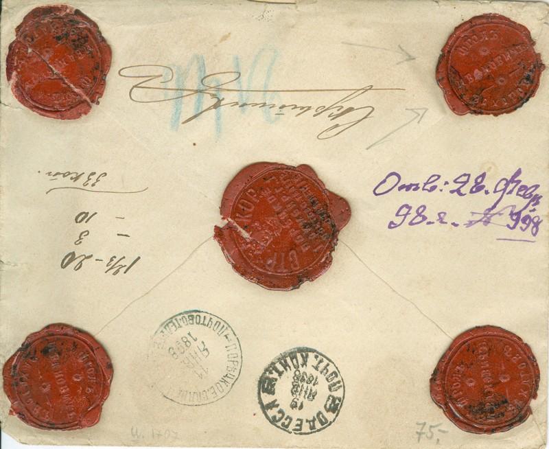 Lot 96 - ottoman period other items -  Negev Holyland 92nd Holyland Postal Bid Sale