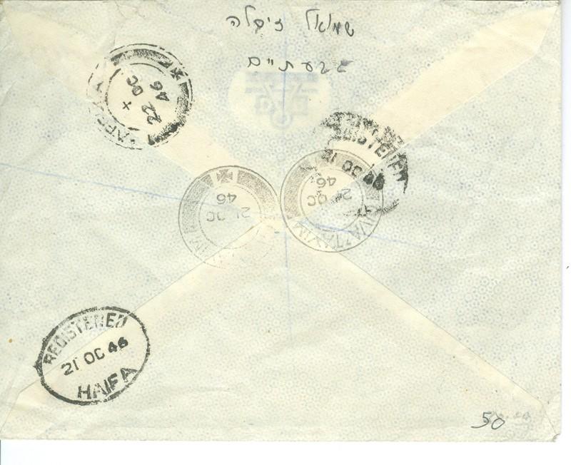 Lot 120 - british mandate Town Postmarks -  Negev Holyland 92nd Holyland Postal Bid Sale