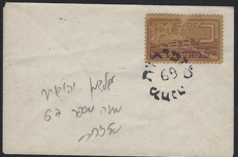 Lot 162 - world war two Cyprus -  Negev Holyland 92nd Holyland Postal Bid Sale