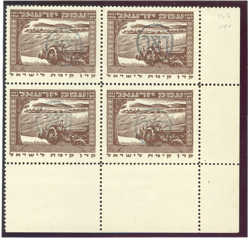Lot 165 - Interim Period stamps -  Negev Holyland 92nd Holyland Postal Bid Sale