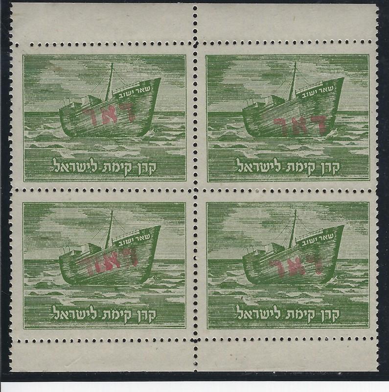 Lot 170 - Interim Period stamps -  Negev Holyland 92nd Holyland Postal Bid Sale