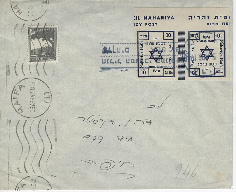 Lot 185 - Interim Period nahariya -  Negev Holyland 92nd Holyland Postal Bid Sale
