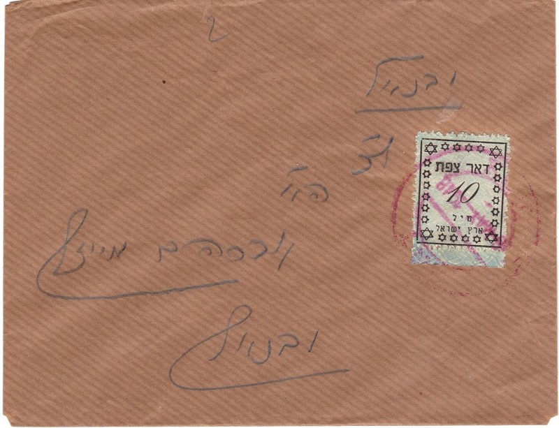 Lot 191 - Interim Period safad -  Negev Holyland 92nd Holyland Postal Bid Sale