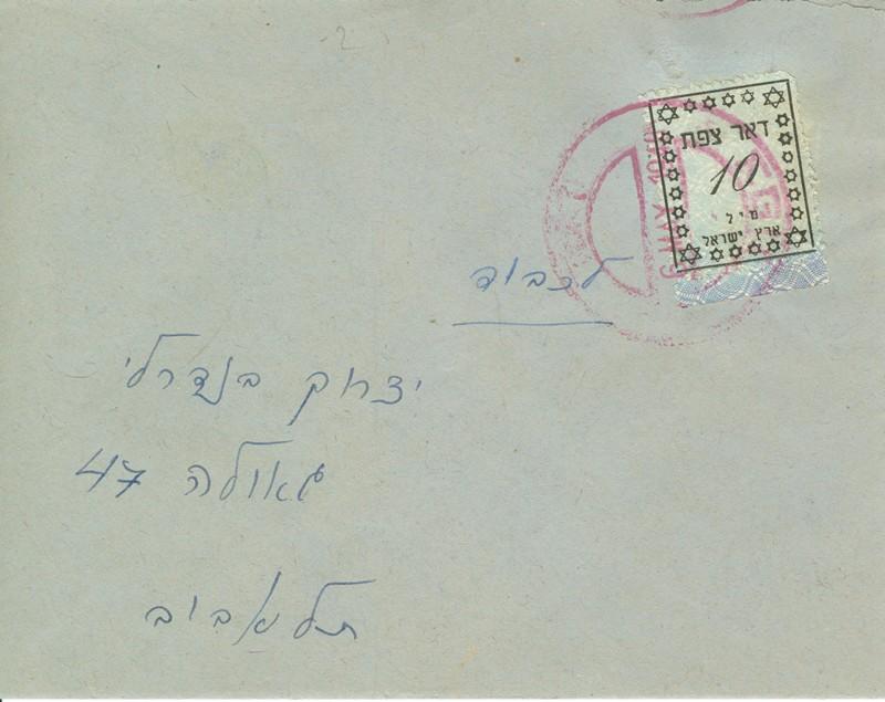 Lot 195 - Interim Period safad -  Negev Holyland 92nd Holyland Postal Bid Sale