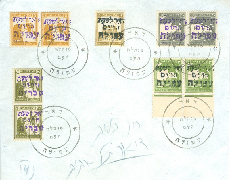 Lot 196 - Interim Period other -  Negev Holyland 92nd Holyland Postal Bid Sale