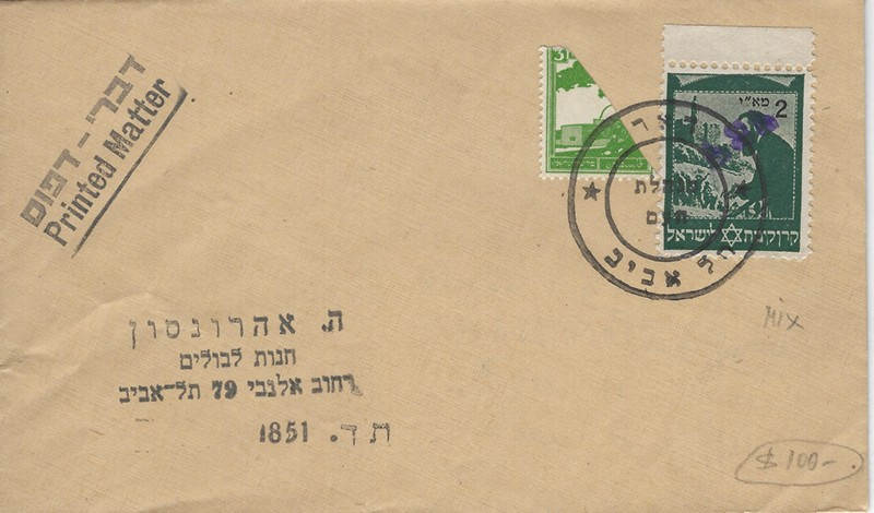 Lot 198 - Interim Period other -  Negev Holyland 92nd Holyland Postal Bid Sale