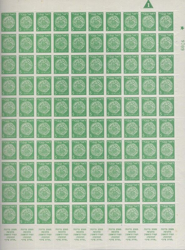 Lot 203 - doar ivri low values -  Negev Holyland 92nd Holyland Postal Bid Sale