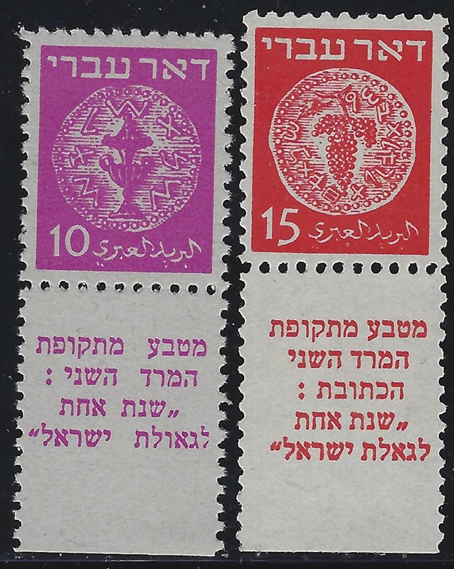 Lot 205 - doar ivri low values -  Negev Holyland 92nd Holyland Postal Bid Sale