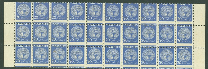 Lot 206 - doar ivri low values -  Negev Holyland 92nd Holyland Postal Bid Sale