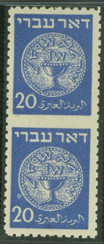Lot 208 - doar ivri low values -  Negev Holyland 92nd Holyland Postal Bid Sale
