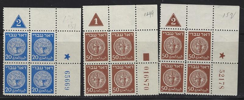 Lot 223 - doar ivri CONTROL BLOCKS -  Negev Holyland 92nd Holyland Postal Bid Sale