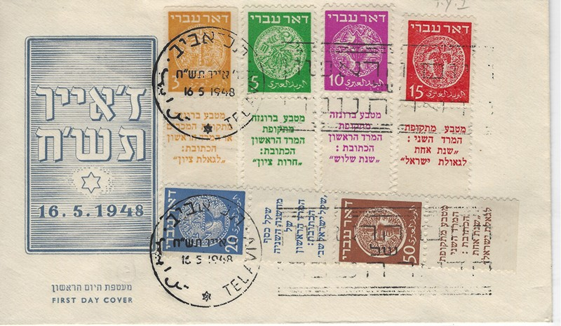 Lot 225 - doar ivri covers -  Negev Holyland 92nd Holyland Postal Bid Sale