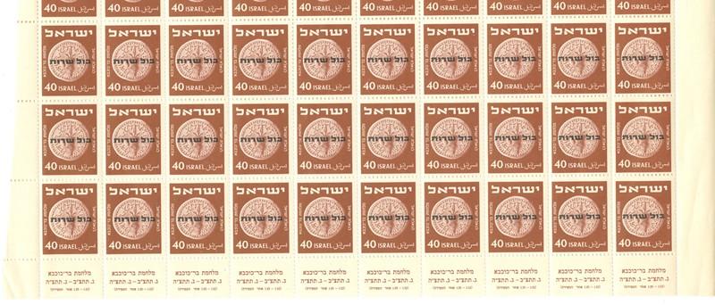 Lot 334 - Israel Dues & Officials -  Negev Holyland 92nd Holyland Postal Bid Sale