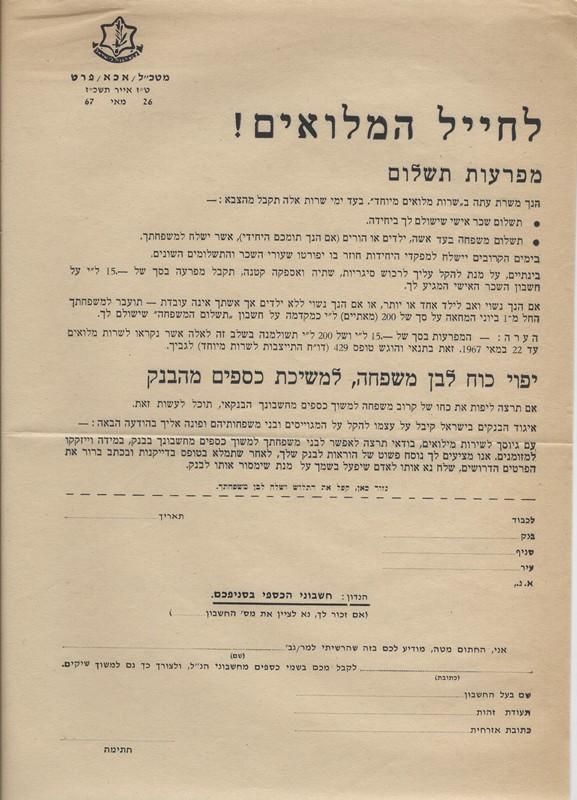 Lot 429 - Israel military -  Negev Holyland 92nd Holyland Postal Bid Sale