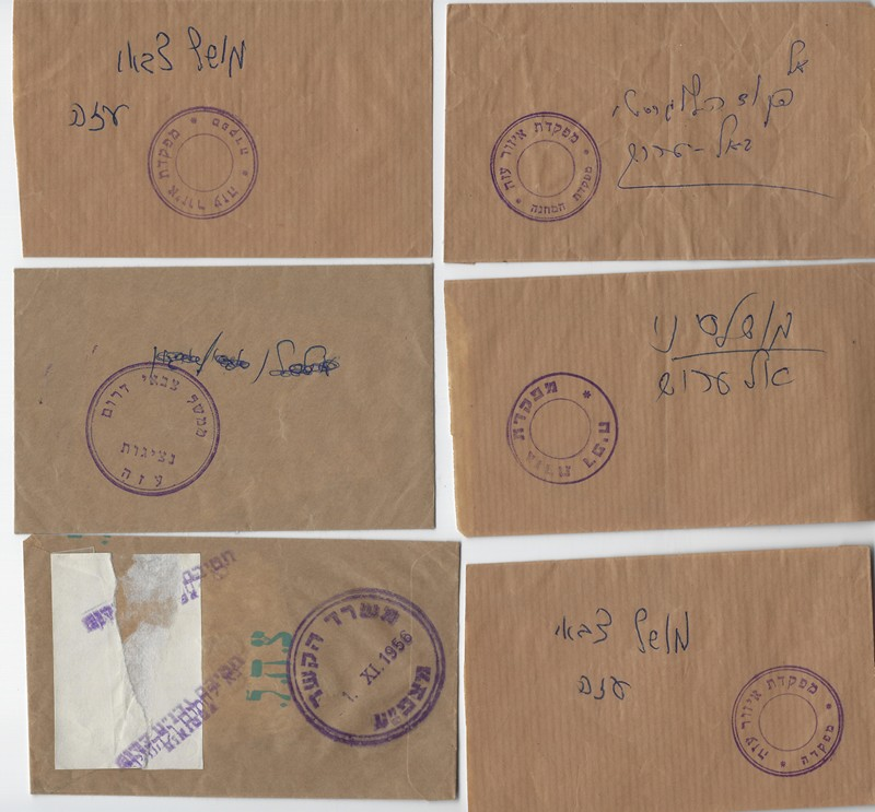 Lot 430 - Israel military -  Negev Holyland 92nd Holyland Postal Bid Sale