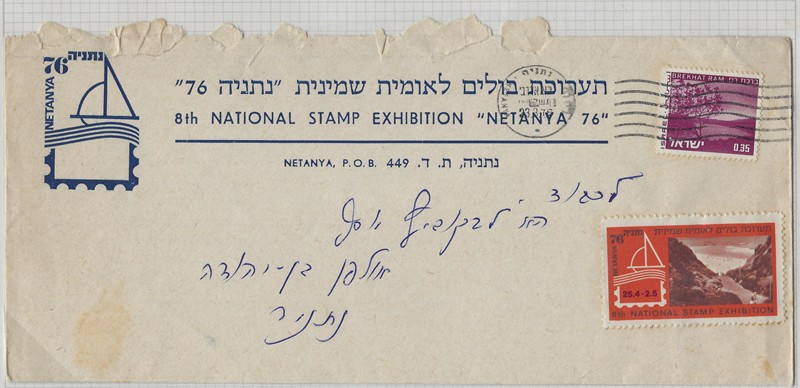 Lot 475 - collections collections -  Negev Holyland 92nd Holyland Postal Bid Sale