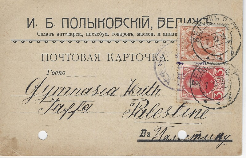 Lot 634 - ottoman period other items -  Negev Holyland 92nd Holyland Postal Bid Sale