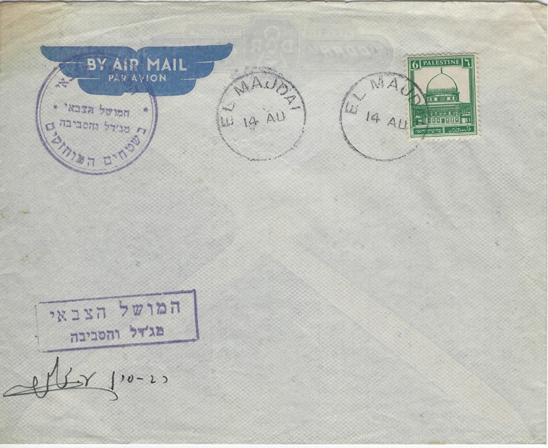 Lot 653 - Interim Period military -  Negev Holyland 92nd Holyland Postal Bid Sale