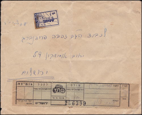 Lot 151 - minhelet ha'am jewish community tax labels (kofer hayishuv) -  Romano House of Stamp sales ltd Auction #39: Worldwide Stamps, Postal History, Worldwide Coins & Worldwide Banknotes