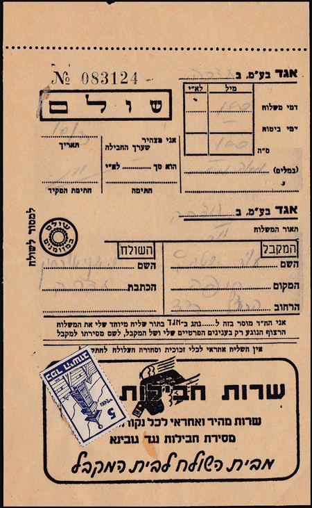 Lot 153 - minhelet ha'am jewish community tax labels (kofer hayishuv) -  Romano House of Stamp sales ltd Auction #39: Worldwide Stamps, Postal History, Worldwide Coins & Worldwide Banknotes