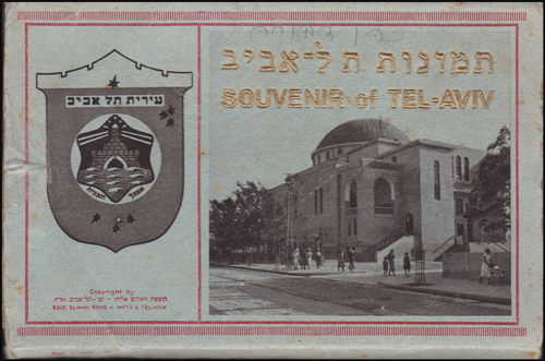 Lot 406 - postcards judaica postcards -  Romano House of Stamp sales ltd Auction #39: Worldwide Stamps, Postal History, Worldwide Coins & Worldwide Banknotes