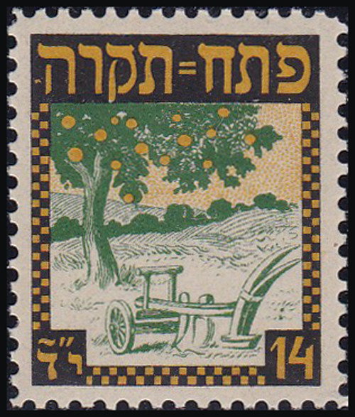 Lot 22 - holyland forerunners jewish colonies -  Romano House of Stamp sales ltd Auction #39: Worldwide Stamps, Postal History, Worldwide Coins & Worldwide Banknotes