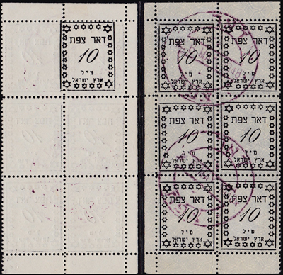 Lot 131 - minhelet ha'am safad locals -  Romano House of Stamp sales ltd Auction #39: Worldwide Stamps, Postal History, Worldwide Coins & Worldwide Banknotes