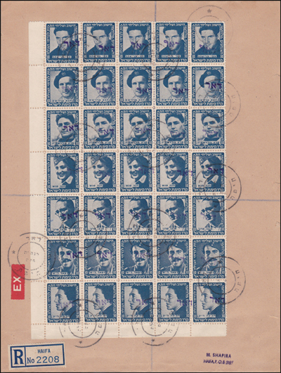 Lot 104 - minhelet ha'am interim period stamps -  Romano House of Stamp sales ltd Auction #39: Worldwide Stamps, Postal History, Worldwide Coins & Worldwide Banknotes