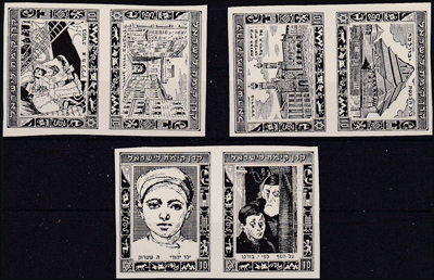 Lot 114 - minhelet ha'am interim period stamps -  Romano House of Stamp sales ltd Auction #39: Worldwide Stamps, Postal History, Worldwide Coins & Worldwide Banknotes