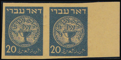 Lot 113 - minhelet ha'am interim period stamps -  Romano House of Stamp sales ltd Auction #39: Worldwide Stamps, Postal History, Worldwide Coins & Worldwide Banknotes
