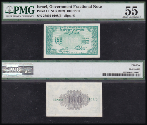 Lot 88 - Banknotes Palestine & Israel state of israel notes -  Romano House of Stamp sales ltd Auction #40