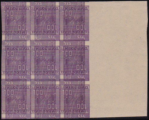 Lot 144 - minhelet ha'am jewish community tax labels (kofer hayishuv) -  Romano House of Stamp sales ltd Auction #39: Worldwide Stamps, Postal History, Worldwide Coins & Worldwide Banknotes