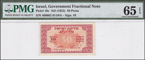 Lot 89 - Banknotes Palestine & Israel state of israel notes -  Romano House of Stamp sales ltd Auction #40