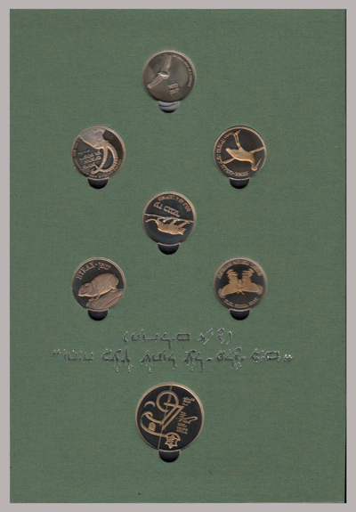 Lot 984 - Coins & Medals israel medals -  Romano House of Stamp sales ltd Auction #36: Worldwide Stamps, Postal History, Worldwide Coins & Worldwide Banknotes