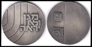 Lot 990 - Coins & Medals israel medals -  Romano House of Stamp sales ltd Auction #36: Worldwide Stamps, Postal History, Worldwide Coins & Worldwide Banknotes
