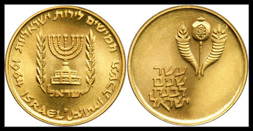 Lot 711 - Coins & Medals israel coins -  Romano House of Stamp sales ltd Auction #39: Worldwide Stamps, Postal History, Worldwide Coins & Worldwide Banknotes